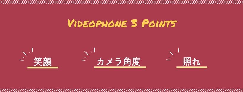 テレビ電話をするときの3つのポイント