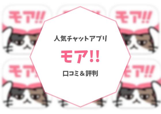モア口コミアイキャッチ