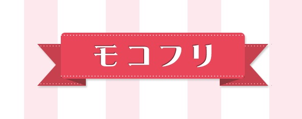 モコフリのロゴ