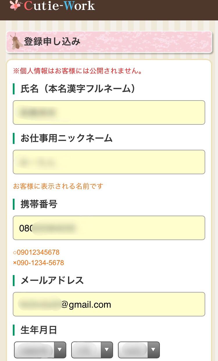 ユニウェイ登録手順2