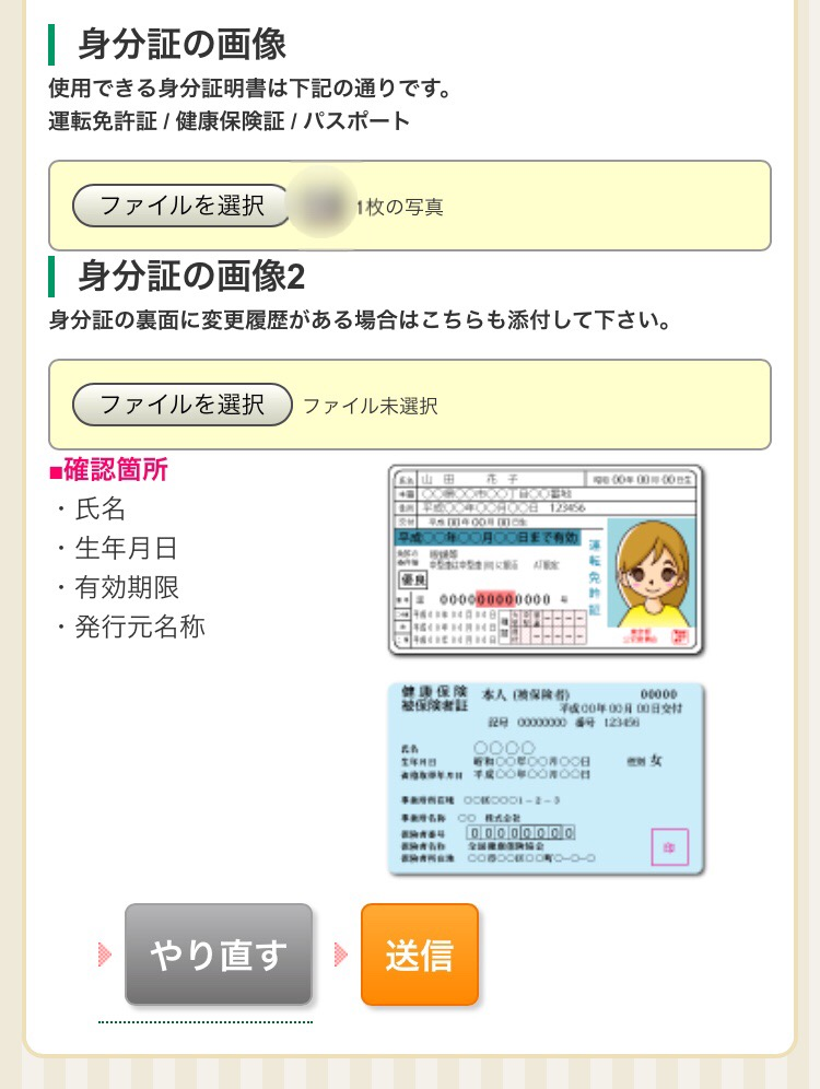ユニウェイ登録手順4