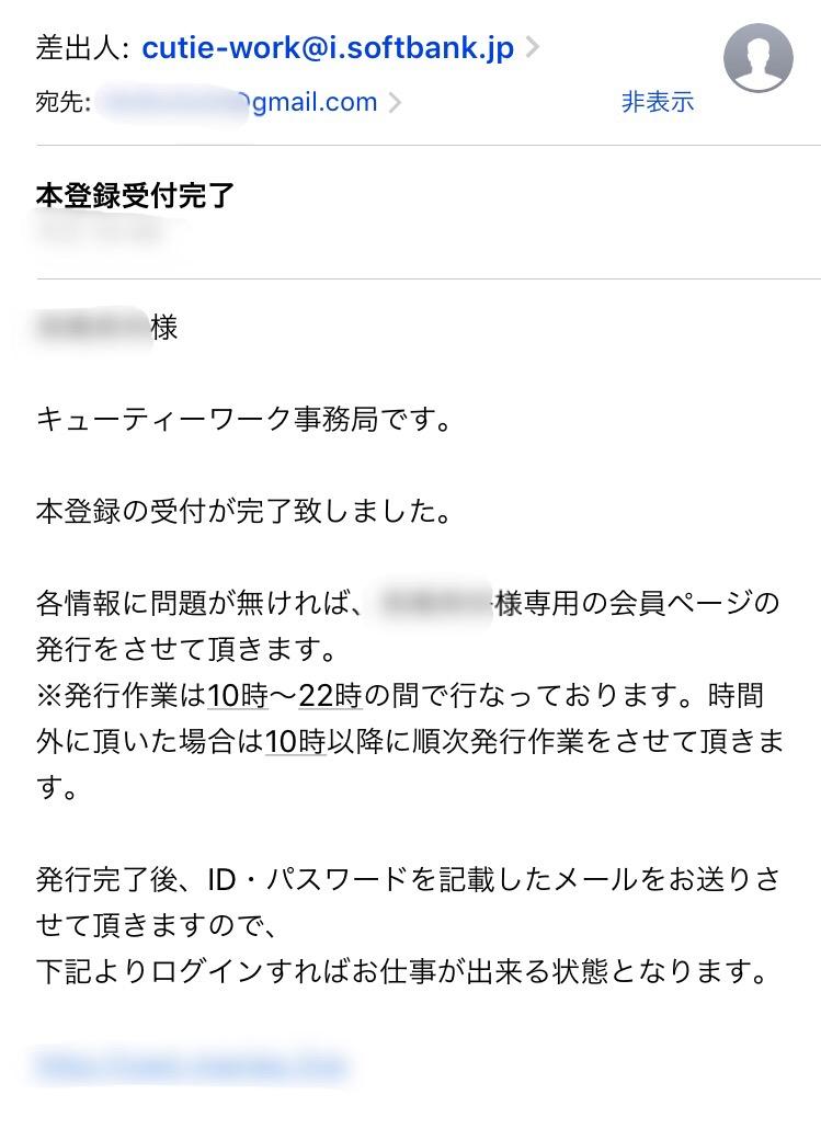 ユニウェイ登録手順5