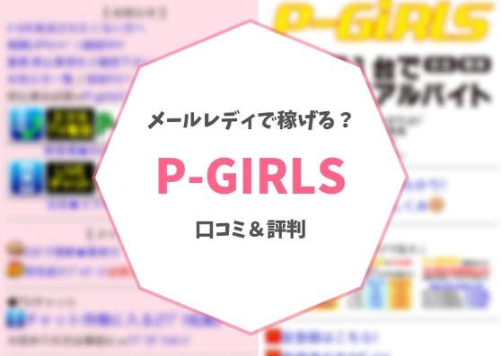 P-GIRLS口コミアイキャッチ