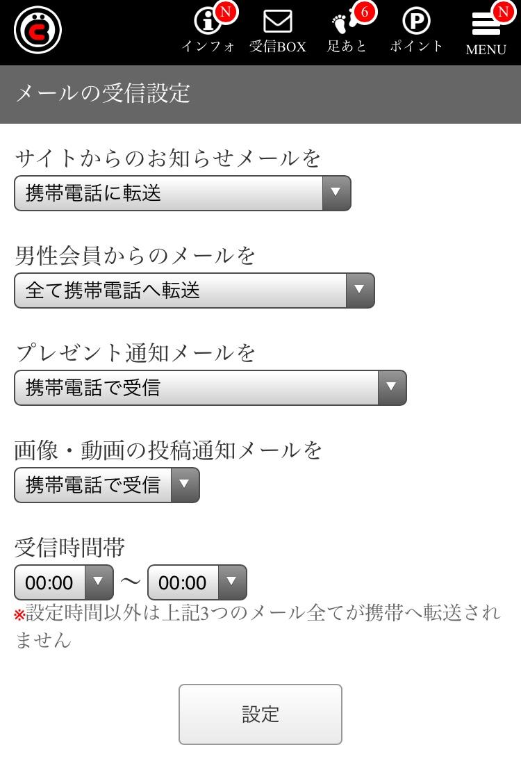クレアメール設定2