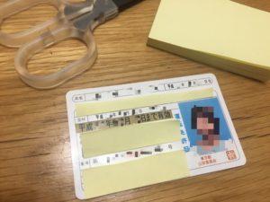 付箋を貼った免許証